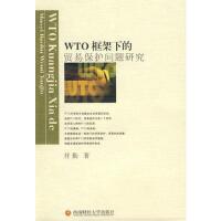 【二手旧书8成新】WTO框架下的贸易保护问题研究 任勤 9787810889964