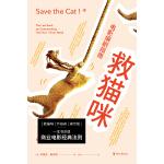 救猫咪:电影编剧指南