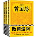 曾国藩(套装全3册)