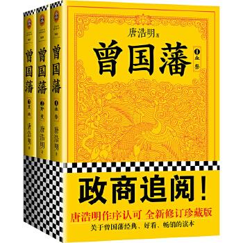 曾国藩(pdf+txt+epub+azw3+mobi电子书在线阅读下载)