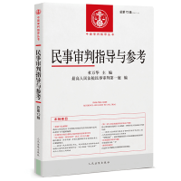 民事��判指���c�⒖迹��第72�)(2017.4)