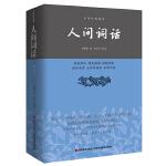 人间词话――中华经典藏书(精装双色插图版)