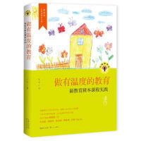 做有温度的教育-新教育班本课程实践 王兮 9787535490957