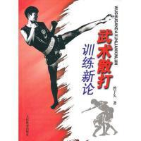 【二手旧书8成新】武术散打训练新论 曾于久 9787500943341