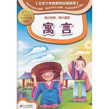 新课标小学生国学文库彩图本 寓言 颜兴林译 9787539190143
