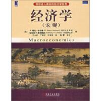 【二手旧书8成新】经济学(宏观 [美] 哈伯德,奥布赖恩,王永钦 等 9787111211952