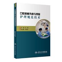 口腔种植外科与修复护理规范技术