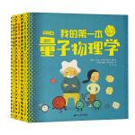 """你好,物理!(精装全3册,孩子们能看懂的第一套物理科学启蒙绘本,含""""我的第一本量子物理学、我的第一本相对论、我的第一本宇宙学"""")"""