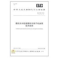 QC/T 229-2013 摩托车和轻便摩托车转子机油泵技术条件