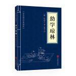 幼学琼林 (中华国学经典精粹・蒙学家训必读本)