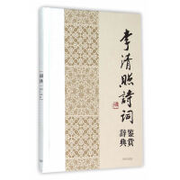 中国文学名家名作鉴赏辞典系列・李清照诗词鉴赏辞典