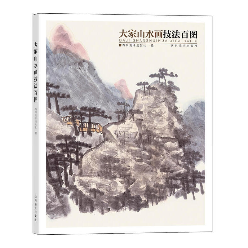 大家山水画技法百图 本书所选的画家都名扬海内,他们的作品在全国画坛影响甚为广泛,以他们的画作为例讲解了中国山水画技法的要领。当代山水画作品众多,本书从精从优选择了二百余幅精品,且对多种山水画风格进行了解读帮助观者找到山