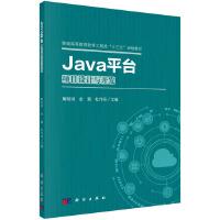 Java平台项目设计与开发