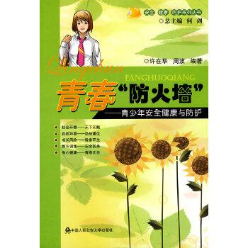 """青春""""防火墙""""——青少年安全健康与防护(安全、健康、防护系列丛书)(安全、健康、防护系列丛书)"""