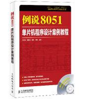 """例说8051:单片机程序设计案例教程(""""十二五""""国家重点图书出版规划项目)"""