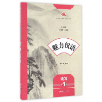 魅力汉语.读写. 第1册