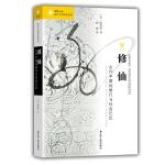 海外中国研究・修仙:古代中国的修行与社会记忆