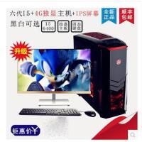 【支持礼品卡】顺丰包邮四核i5 6400/4G独显六代游戏电脑主机DIY兼容组装台式机