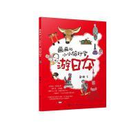 【新华品质】画画的小小旅行家游日本,赵白,化学工业出版社