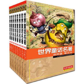 世界童话名著连环画(共十卷) 中国图书奖作品,自80年代起几经改版,用中国传统连环画的形式诠释世界童话经典,重拾经典,受益终生
