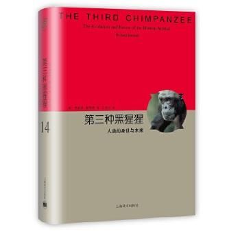 第三种黑猩猩—人类的身世与未来(pdf+txt+epub+azw3+mobi电子书在线阅读下载)
