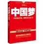 【二手书9成新】 中国梦(修订版) 刘明福 中国友谊出版公司 9787505726642
