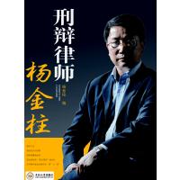 刑辩律师杨金柱