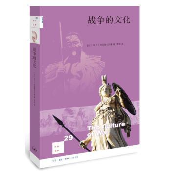 新知文库29·战争的文化(二版) 新知文库系列,战争历来是人类津津乐道的话题。战斗本身就是巨大的,甚至是*的快乐源泉。人类从这种快乐和诱惑中形成了一整套有关战争的文化