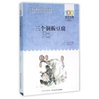 三个铜板豆腐/百年百部中国儿童文学经典书系
