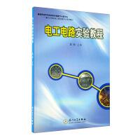 电工电路实验教程