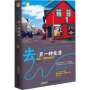 【二手旧书8成新】时代书局 去,另一种生活:北欧、西欧壮游记 维京飞鸟 9787807690313