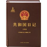共和国日记(1958)