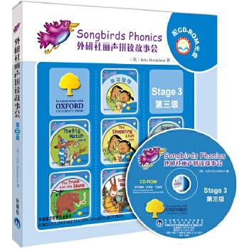 外研社丽声拼读故事会 第三级套装(可点读)(配CD-Rom电脑驱动光盘)