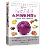 本草纲目五色蔬果对症速查全书(排毒、养颜、瘦身、美白……一本全收集,想喝就喝 110种排毒瘦身蔬果汁+ 54种养颜蔬果