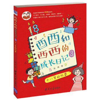 酉酉和西西的成长日记(3):十八岁的外婆 [当当自营]本土新锐儿童文学作家—徐然童书系列作品!徐然的童书神奇,有趣,好读,充满中国语言的美和中国元素的力量,通过妙趣横生的成长故事,让人在会心一笑中有所感悟,让孩子们快乐,也让孩子们成长和坚强。