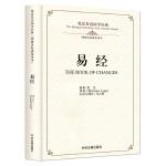 易经:英汉双语国学经典(理雅各权威英译本)