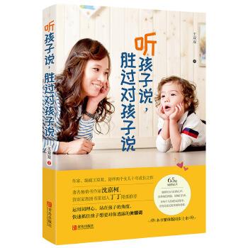 听孩子说,胜过对孩子说(pdf+txt+epub+azw3+mobi电子书在线阅读下载)