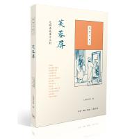 国韵故事汇:芙蓉屏