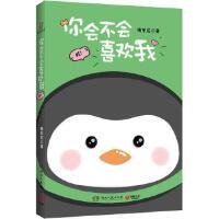 【二手书9成新】 你会不会喜欢我 喃东尼 湖南文艺出版社 9787540479961
