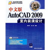 中文版AutoCAD 2009室内装潢设计(配光盘)(AutoCAD 2009应用与开发系列)