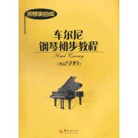 车尼尔钢琴初步教程(作品599)