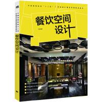 """中国高校""""十二五""""环境艺术精品课程规划教材――餐饮空间设计"""