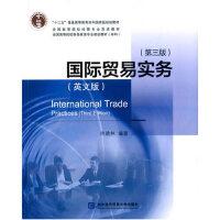 国际贸易实务(第三版)(英文版) 帅建林著 9787566314024