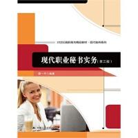 现代职业秘书实务(第3版) 谭一平著 9787300199108