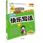 16秋 袋袋库快乐写话二年级―北师大版(全)