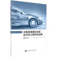 灰色系统理论及其在汽车工程中的应用