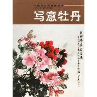 写意牡丹/中国画实用技法丛书