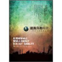 【二手书8成新】能源真相揭密:一�鲞t�淼�夂蛘��x �R柏特.吉拉德(Girardet Herbert),米格��.曼登�_
