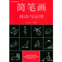 简笔画技法与运用――美术基础技法教材丛书