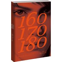 160 170 180(陈晨继《浮士德》后,又一时尚都市力作《160 170 180》!当当独家随书赠送小说精美贴纸!带来最立体的阅读享受!